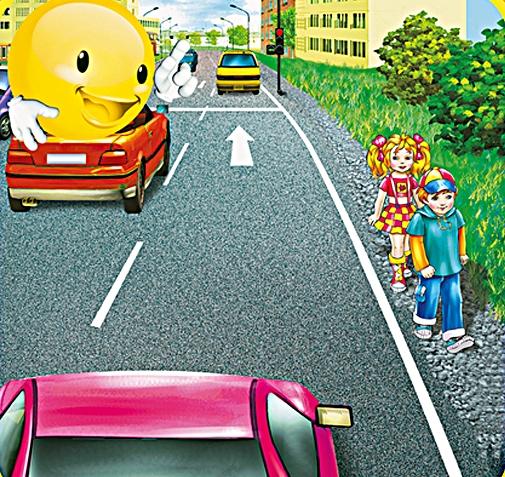 правила поведения на дорогах - копия